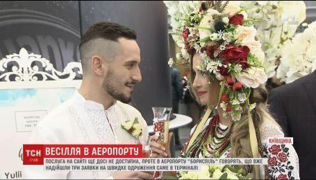 """В аэропорту """"Борисполь"""" испытали новую услугу - женитьба на скорую руку"""
