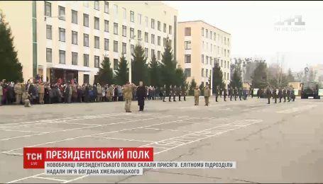 Киевский полк президента получил новое название