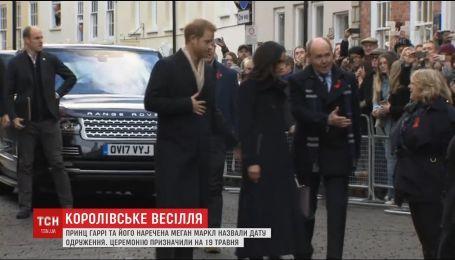 Британская монаршая семья назвала дату свадьбы принца Гарри
