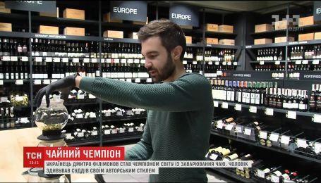 Український чемпіон світу із заварювання чаю розповів ТСН власний оригінальний рецепт