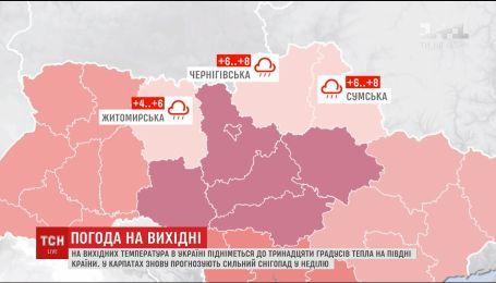 На українців чекає сильне потепління на вихідні