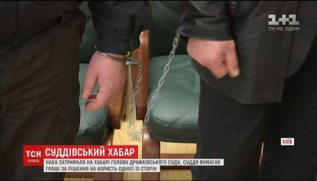НАБУ затримало на хабарі голову Дружківського міського суду Донеччини