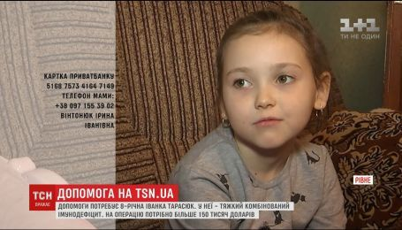 Допомоги небайдужих потребує 8-річна Іванка, яка бореться з тяжким імунодефіцитом