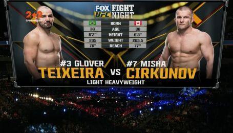 UFC 17 грудня 2017 рік. Гловер Тейшейра – Міша Циркунов. Відео бою