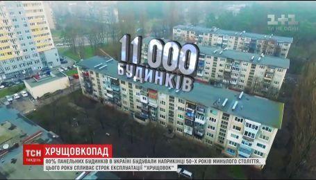 """ТСН.Тиждень дослідив, коли в Україні ймовірно почнуть зносити """"хрущівки"""""""