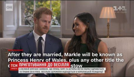 Свадебная церемония принца Гарри и Меган Маркл состоится в королевской резиденции