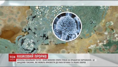 Украинцы изобрели тестер, который обнаруживает споры грибов на продуктах питания