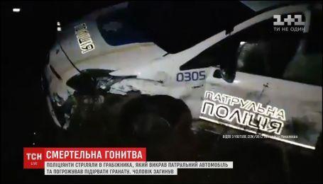 Копи стріляли в грабіжника, який викрав патрульний автомобіль та погрожував підірвати гранату