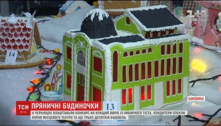 В Черновцах устроили конкурс на лучший имбирный домик