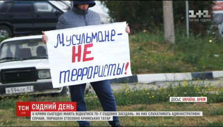 На оккупированном полуострове за день проведут 70 судебных заседаний по делу крымских татар