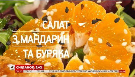 Салат из мандаринов и свеклы - Рецепты Сеничкина