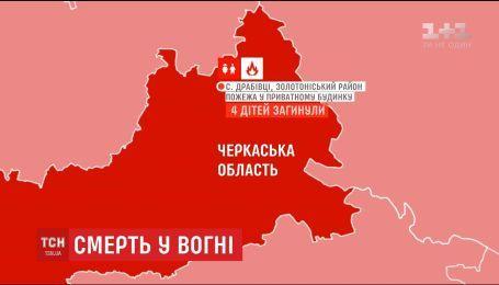 Четверо детей погибли при пожаре на Черкасщине
