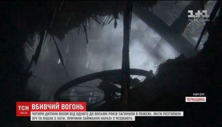 Під час пожежі у приватному будинку на Черкащині загинули четверо дітей