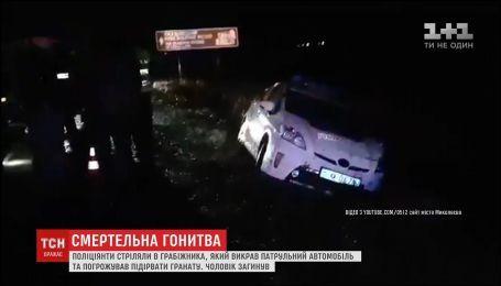 В Херсоне грабитель подорвался на гранате, убегая на украденном патрульном авто