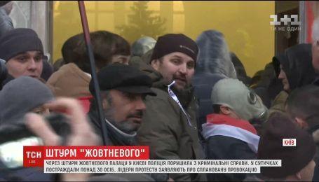 Правоохранители открыли три уголовных производства из-за штурма Октябрьского дворца