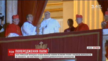 Папа Римський нагадав журналістам, що фейкові новини – великий гріх