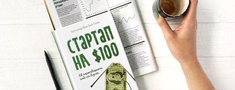 Кріс Ґільбо: Стартап на $100. Як перетворити хобі на бізнес