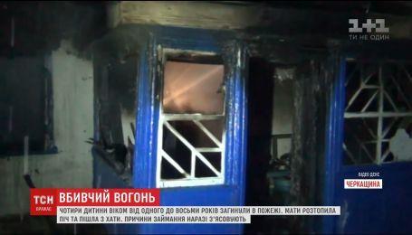 Четверо дітей загинули у пожежі на Черкащині через недотримання правил при експлуатації печей