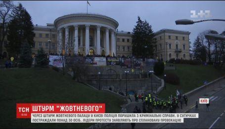 Іноземні посольства в Україні засудили спробу захоплення Жовтневого палацу