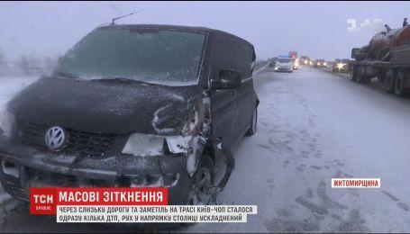 На трассе Киев-Чоп из-за метели и гололеда произошло сразу несколько ДТП