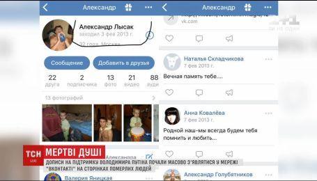 """В сети """"ВКонтакте"""" на страницах умерших людей начали массово появляться сообщения в поддержку Путина"""