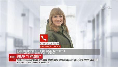 """Боевики ударили по Новолуганском с """"Градов"""", есть раненые местные жители"""