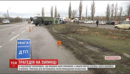 Следователи устанавливают причины ДТП с участием авто Нацгвардии на Николаевщине
