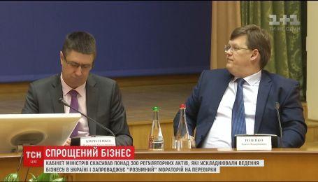 Кабмін вирішив полегшити життя українському бізнесу та скасував понад 300 регуляторних актів