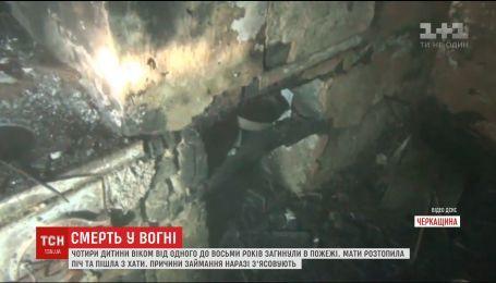 В Черкасской области мама растопила печь и ушла из дома, а ее четверо детей погибли в пожаре