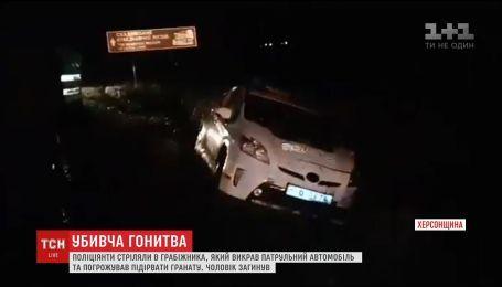 Чоловік, який пограбував три магазини та втікав на поліцейському авто, загинув від вибуху гранати в руках