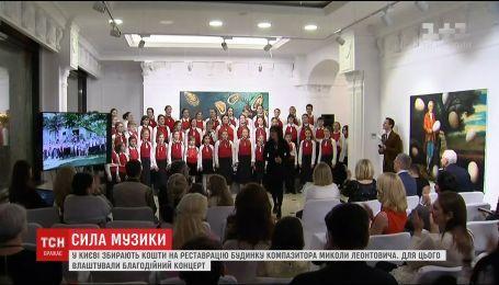 В столице собирают полтора миллиона гривен на реставрацию дома композитора Леонтовича