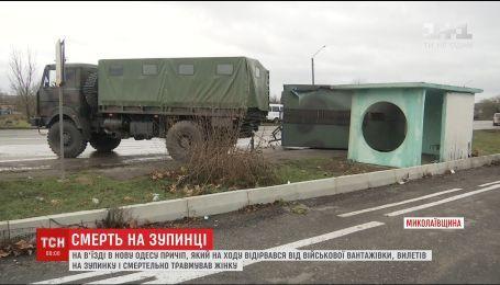На Николаевщине прицеп от военного авто оторвался и убил женщину