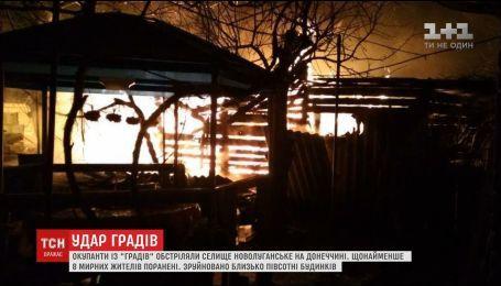 """Оккупанты ударили с """"Градов"""" по Новолуганску, есть раненые"""