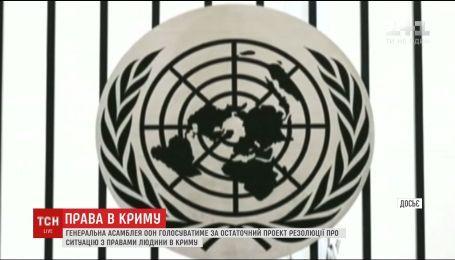 Генасамблея ООН голосуватиме за остаточний проект резолюції про ситуацію в Криму