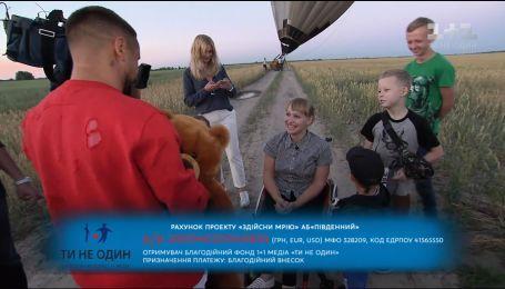 Політ на повітряній кулі та зустріч із MONATIKом - Історія 14-річної Ані
