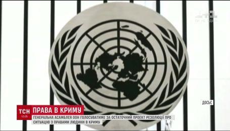 Радбез ООН розгляне резолюцію, спрямовану на запобігання безкарності за злочини в Криму
