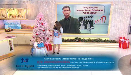 Исполни мечту - лот от Ахтема Сеитаблаева
