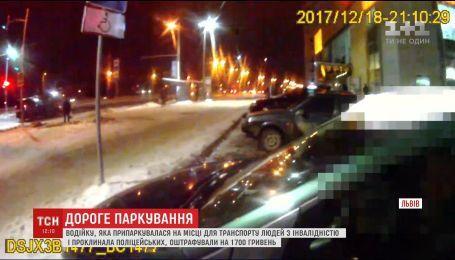 У Львові жінка припаркувалась на місці для інвалідів і відреагувала прокльонами на зауваження копів