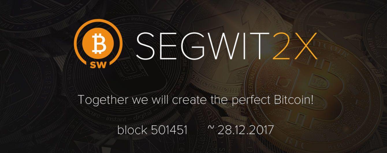 Segwit2X відродиться вже в найближчі тижні