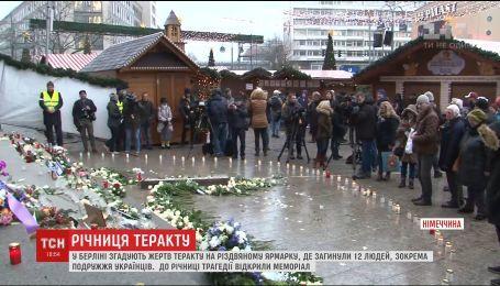 В Германии вспоминают жертв берлинского теракта