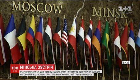 В Минске могут утвердить окончательные списки для обмена пленными