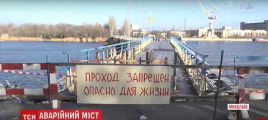 У Миколаєві пішохідний міст відірвався від берега й перетворився на зиґзаґ