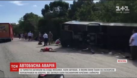 В Мексике на оживленном шоссе перевернулся туристический автобус, есть погибшие