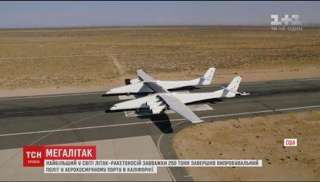 Крупнейший в мире самолет-ракетоноситель завершил последний свой испытательный заезд