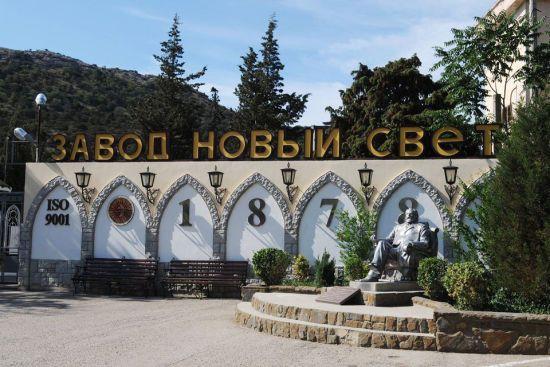"""Наближений до Путіна бізнесмен купив кримський завод """"Новий світ"""""""