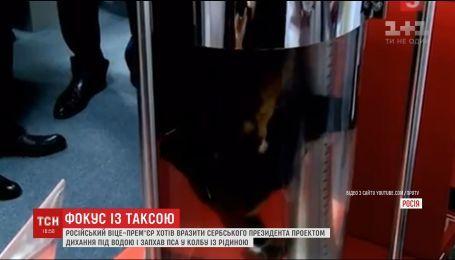 Російський віце-прем'єр запхав пса у колбу із рідиною, аби вразити закордонного гостя