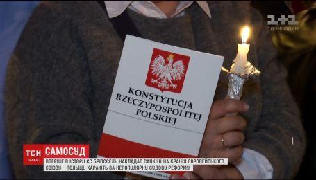 Впервые в истории ЕС наложил санкции на Варшаву за непопулярную судебную реформу