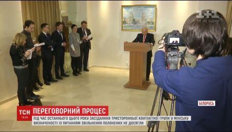 В Минске так и не смогли озвучить списки и сроки освобождения пленных