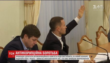 Депутати вкотре не змогли обрати незалежного аудитора НАБУ