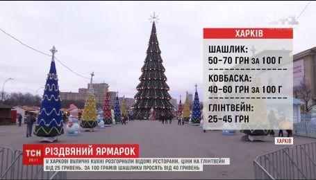 В крупнейших городах Украины заработали рождественские ярмарки